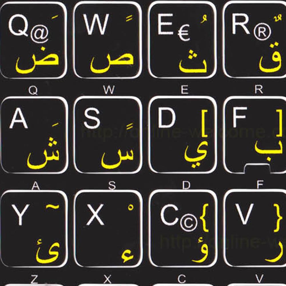 German Arabic Keyboard Stickers Black 11 215 13 Mm Online