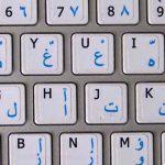 mac arabic-english keyboard stickers white