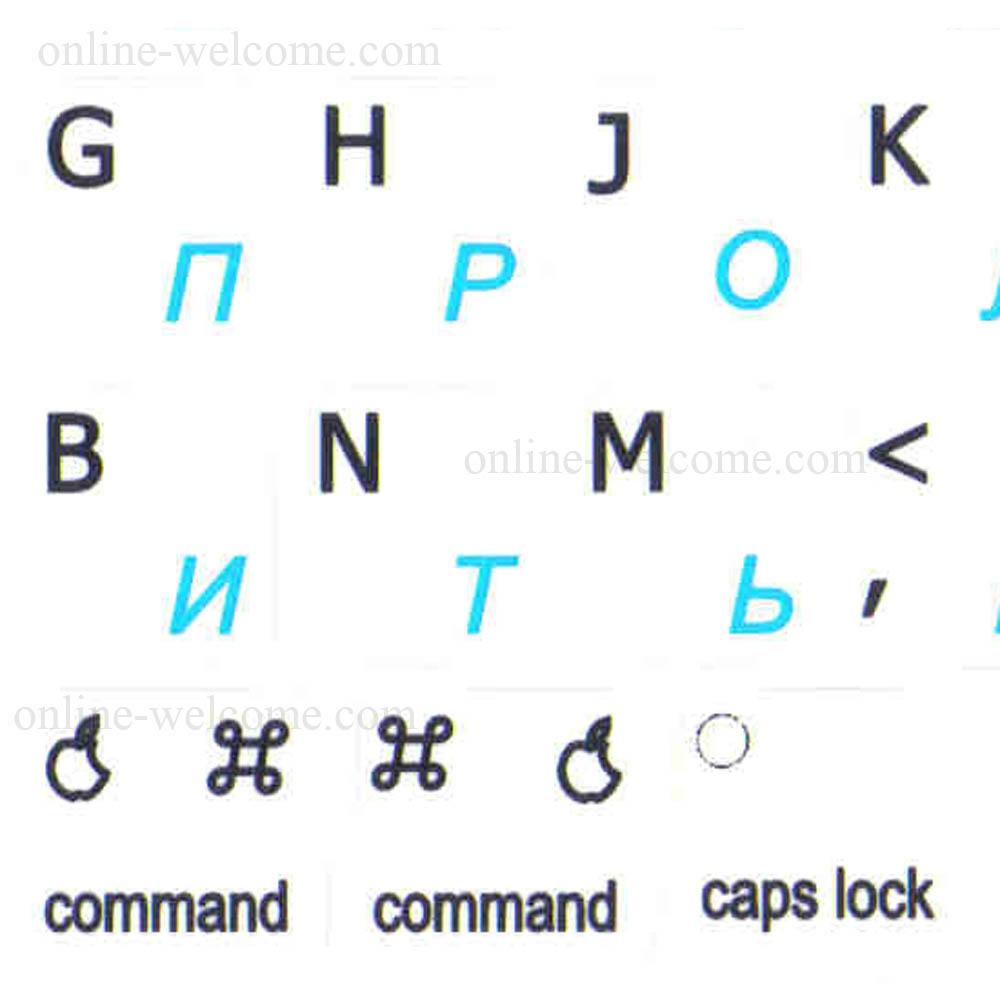 mac russian-english keyboard sticker white